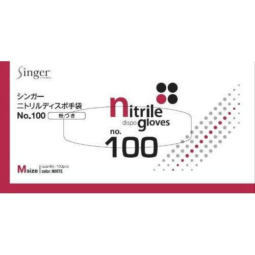 宇都宮製作 シンガー ニトリルディスポ#100 M 100枚入 ×20個セット
