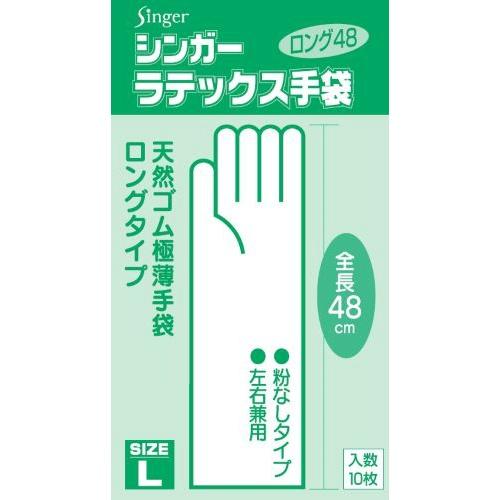 宇都宮製作 シンガー ラテックス手袋 ロング48 L 10枚入 ×20個セット