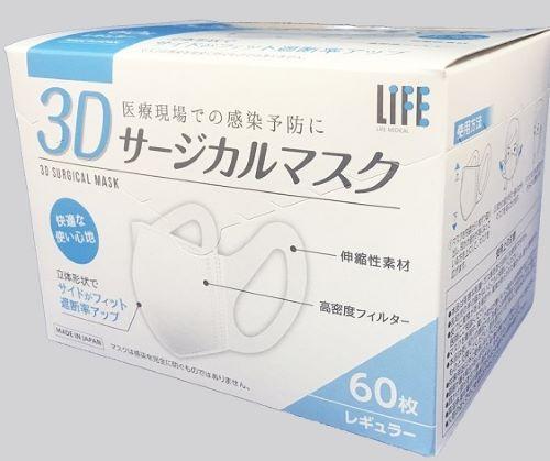 3D サージカルマスク レギュラーサイズ 60枚入 ×24個セット