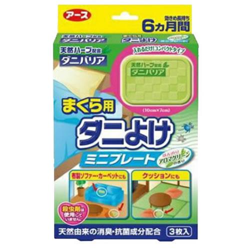 アース製薬 ダニバリアまくら用ダニよけミニプレート 3枚入 ×24個セット