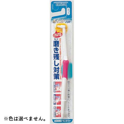 エビス ポイントブラシ ふつう 1本 ×120個セット ※色は選べません。 【奥歯を磨く】