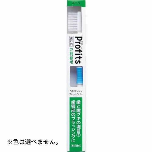 エビス プロフィッツ BK-20M 2列 歯ブラシ 普通 1本 ×240個セット ※色は選べません。 【歯周病予防】