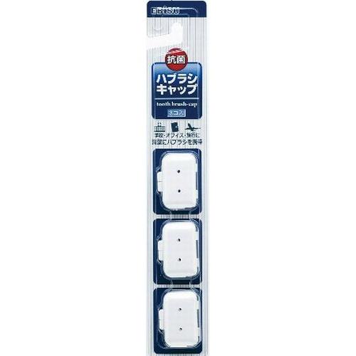 エビス ハブラシキャップ 抗菌 大人用 ×240個セット 【携帯に便利】