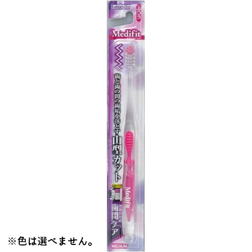エビス メディフィット 山型歯ブラシ ふつう 1本 ×360個セット ※色は選べません。 【むし歯予防】