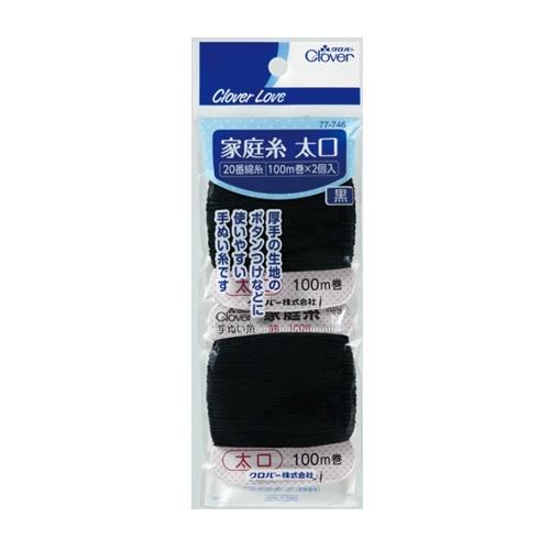 【送料込】 クロバー クロバーラブ CL77746 家庭糸 太口 黒 2カード入 ×500個セット