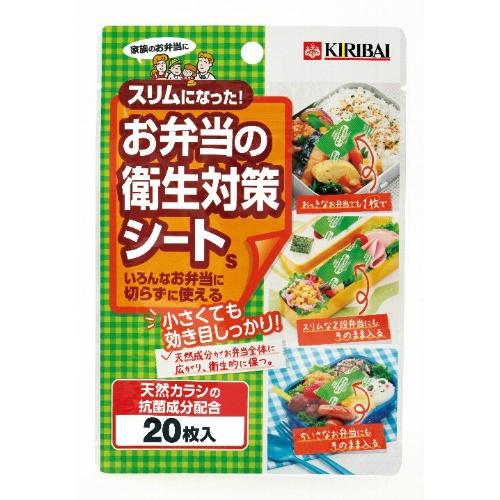 【送料込】 桐灰化学 スリムお弁当衛生対策シート 20枚入 ×72個セット