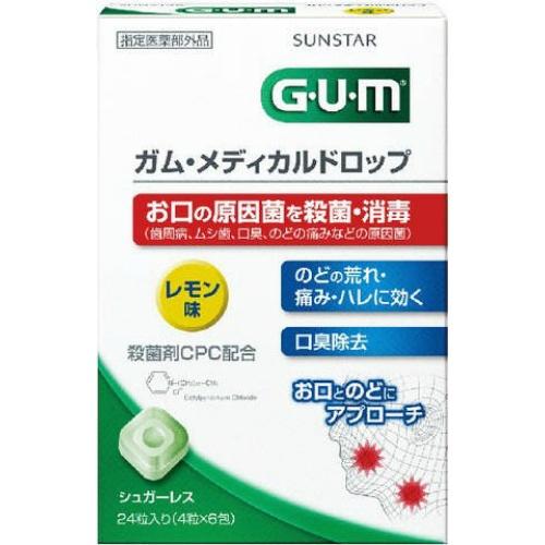 サンスター GUM ガム ドロップ レモン 24粒入 ×60個セット