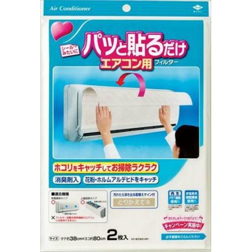 【送料込】 東洋アルミ パッと貼るだけ エアコン用 フィルター 2枚入 ×100個セット
