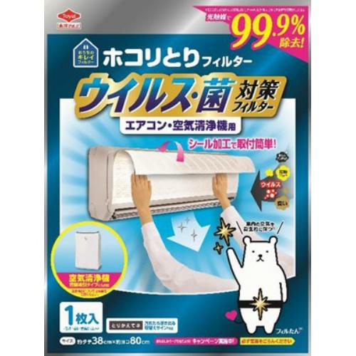 ウイルス対策フィルター エアコン・空気清浄器用 ×50個セット