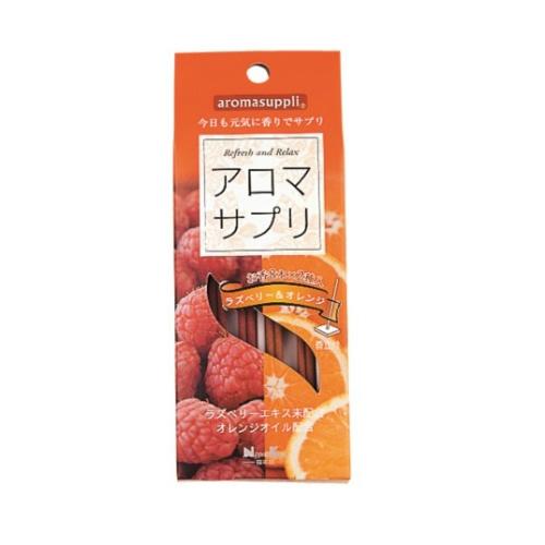 【送料込】 お香 インセンス アロマサプリ ラズベリー&オレンジ スティック 8本 ×2種入 ×100個セット