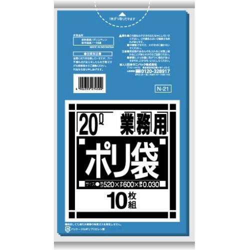 日本サニパック 業務用ポリ袋 20L N-21 青 0.030mm 10枚入 ×60個セット