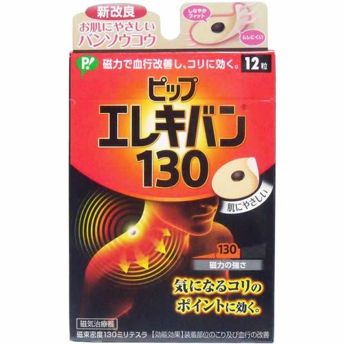 ピップエレキバン130 12粒入 ×72個セット