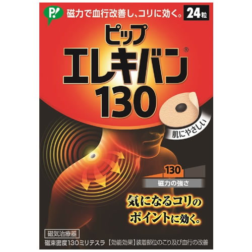ピップエレキバン130 24粒入 ×72個セット