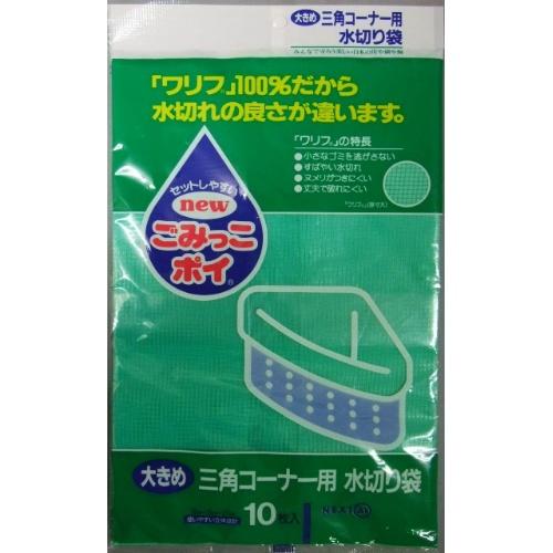 【送料込】 ネクスタ ごみっこポイ L 大きめ三角コーナー用 10枚入 ×100個セット