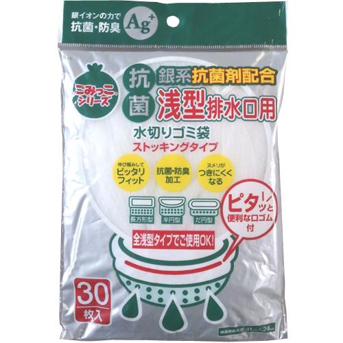 【送料込】 ネクスタ 水切りゴミ袋 浅型 抗菌タイプ KASD-30 30枚入 ×100個セット
