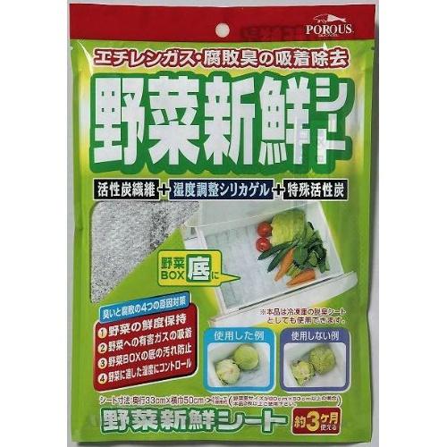 【送料込】 豊田化工 キッチンシリーズ 野菜新鮮シート 33×50cm ×48個セット