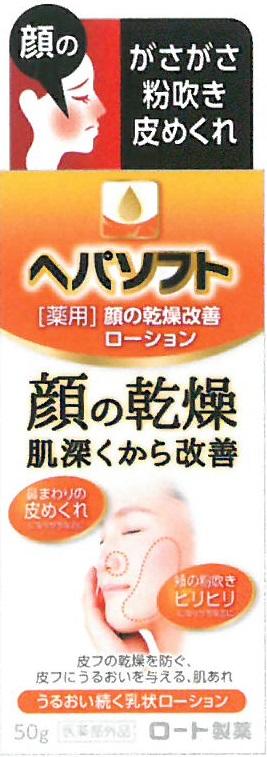 ロート製薬 ヘパソフト 薬用顔の乾燥改善ローション 50g ×60個セット (化粧品・スキンケア・化粧水)
