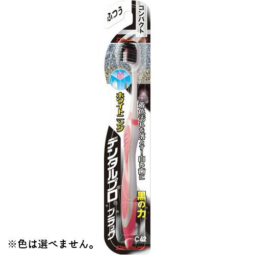デンタルプロ ブラック ホワイトニング コンパクト ふつう 1本 ×120個セット ※色は選べません。 【むし歯予防】