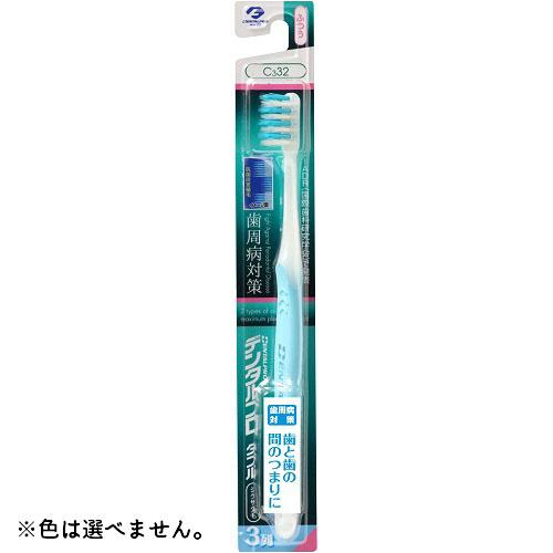 デンタルプロ ダブル ジグザグ毛 3列 ふつう 1本 ×120個セット ※色は選べません。 【歯周病予防】
