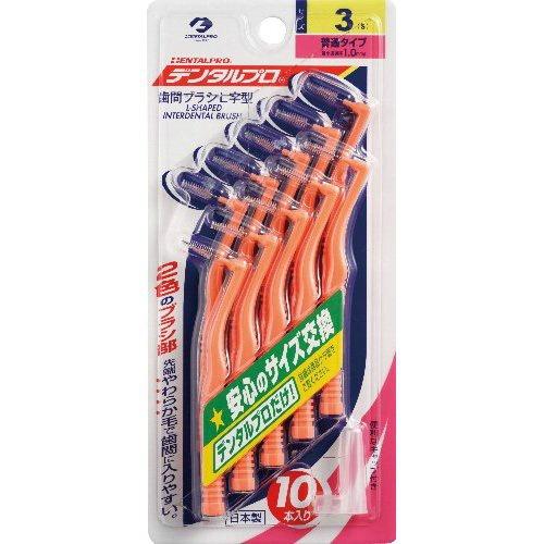 デンタルプロ 歯間ブラシ L字型 サイズ3 Sサイズ ×120個セット 【歯垢を落とす】
