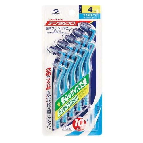 デンタルプロ 歯間ブラシ L字型 サイズ4 Mサイズ ×120個セット 【歯垢を落とす】