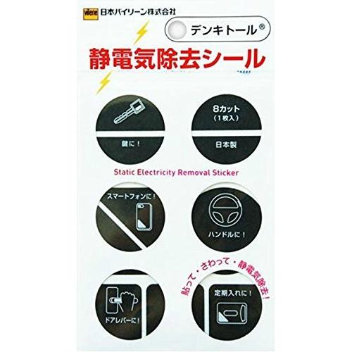 【送料込】 バイリーンクリエイト 静電気除去シール 8カット入 ×120個セット