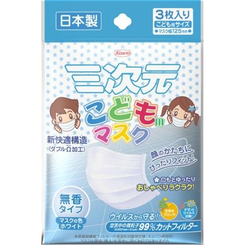 興和新薬 三次元マスク こども用 ホワイト 3枚入 ×200個セット