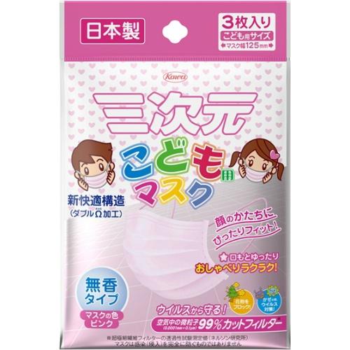 興和新薬 三次元マスク こども用 ピンク 3枚入 ×200個セット