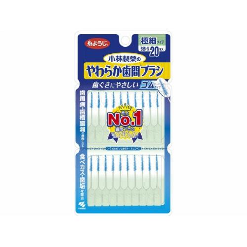 小林製薬 やわらか歯間ブラシ SSS-S 20本入 ×72個セット 【歯垢を落とす】
