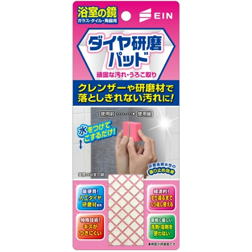 【送料込・まとめ買い×48個セット】 ダイヤ研磨パッドE 1個