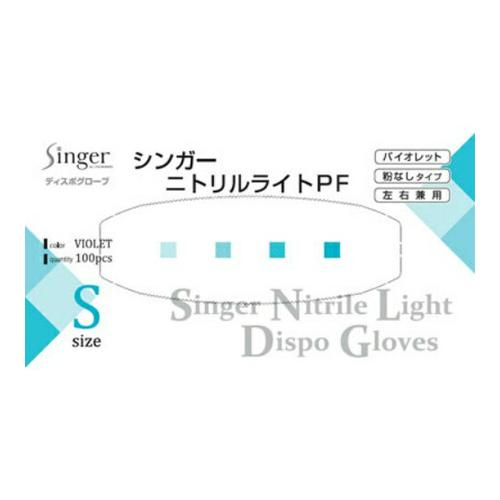 シンガー ニトリルライト PF 粉なし S 100枚入 ×20個セット