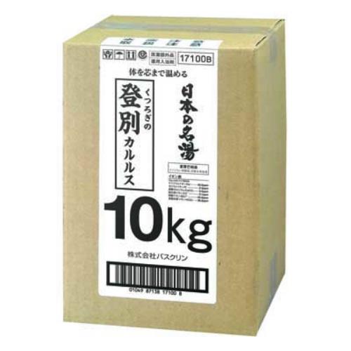 バスクリン 日本の名湯 業務用 10kg 登別カルルス 1個