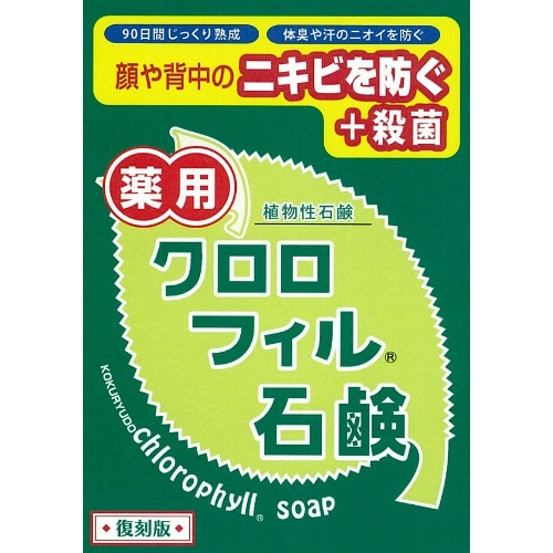 黒龍堂 キュアハーブ クロロフィル石鹸 復刻版 85g ×72個セット