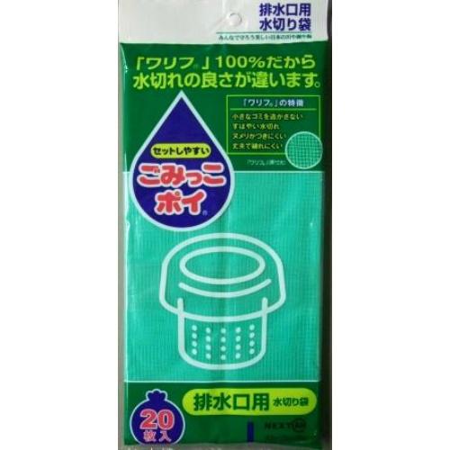 【送料込】 ネクスタ ごみっこポイ 排水口用 20枚入 ×100個セット