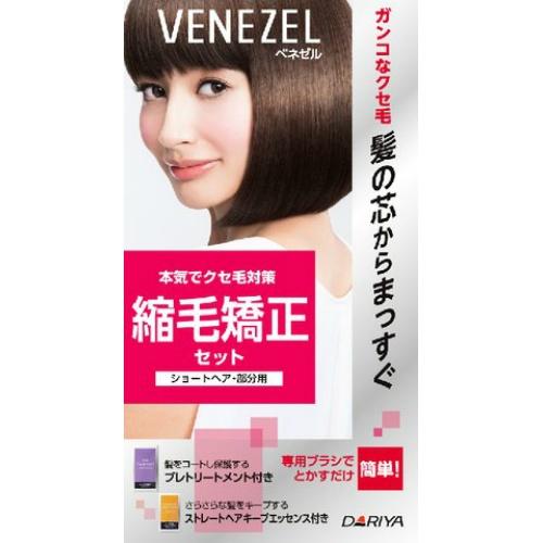 ベネゼル 縮毛矯正セット ショートヘア・部分用 ×24個セット