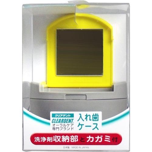 広栄社 クリアデント 入れ歯ケース クリアケース入 ×72個セット ※フタの色は選べません。