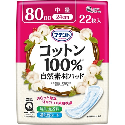 大王製紙 アテント コットン100% 自然素材 パッド 中量 22枚入 ×18個セット