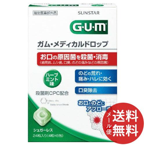 実物 指定医薬部外品 4901616008304 メール便送料無料 サンスター GUM 正規逆輸入品 1個 24粒入 ガム メディカルドロップ