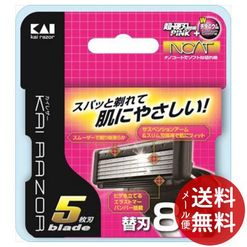 【メール便】貝印 KAI RAZOR 5枚刃替刃 BSE-8KR5 8個入 1個 (シェービング カミソリ 替え刃)