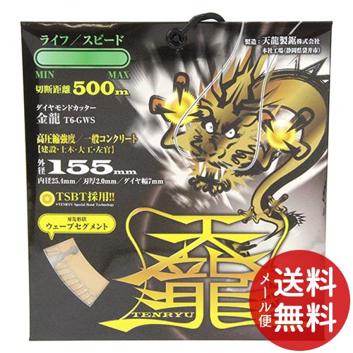 【メール便送料無料】天龍 TENRYU ダイヤモンドカッタ 金龍155 T6-GWS 1個