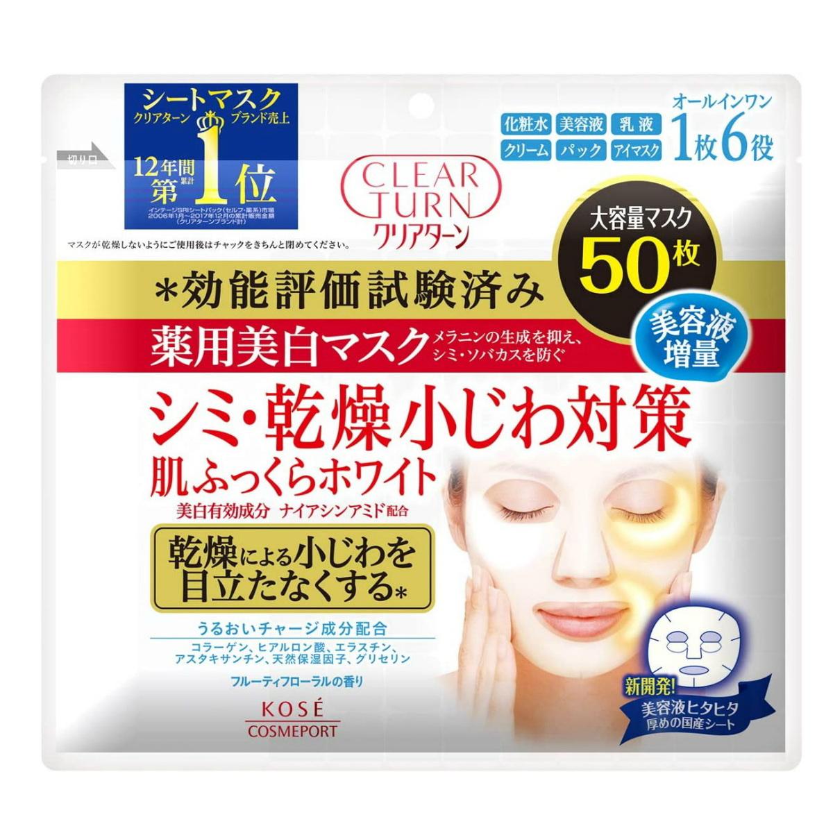 コーセーコスメポート クリアターン 肌ふっくら 薬用美白 肌ホワイトマスク 50枚入 ×12個セット (美顔フェイスシートマスク)