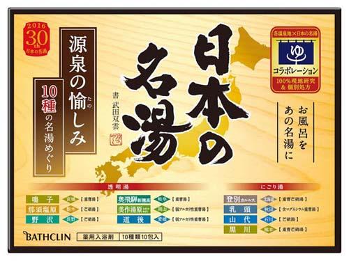 【まとめ買い】【バスクリン】【日本の名湯】日本の名湯 源泉の愉しみ 10包個箱【個箱30G ×10包個箱】 ×15個セット