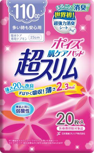 ポイズ 肌ケアパッド 超スリム 多い時も安心用 20枚入 尿モレ・吸水ケア ×24個セット