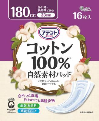 アテント コットン100%自然素材パッド多い時・長時間も安心 16枚 尿モレ・吸水ケア ×16個セット