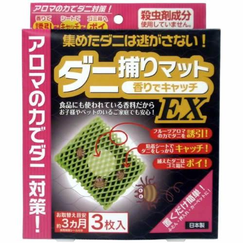 ダニ捕りマット 香りでキャッチ EX 3枚入 ×30個セット