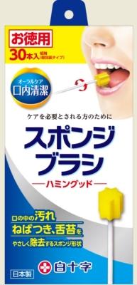 口内清潔スポンジブラシ ハミングッド お徳用 30本入 ×35個セット