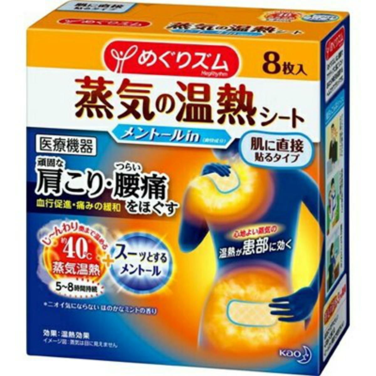 【送料無料・まとめ買い×24個セット】花王 めぐりズム 蒸気の温熱シート メントールin 8枚入