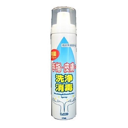【送料無料・まとめ買い×60個セット】日進医療器 エルモ 手指・皮膚の洗浄消毒スプレー 60ml 1個