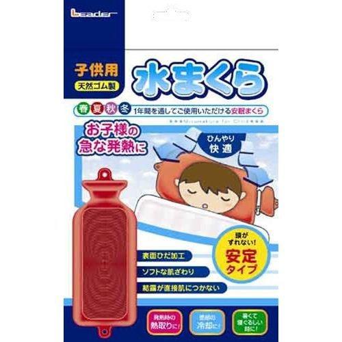 【送料無料・まとめ買い×24個セット】日進医療器 リーダー 水まくら 子供用 安定タイプ 1個入 1個