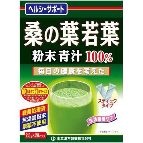 【送料込・まとめ買い×20個セット】山本漢方 桑の葉 若葉 粉末青汁 100% スティックタイプ 2.5g×28包入 1個
